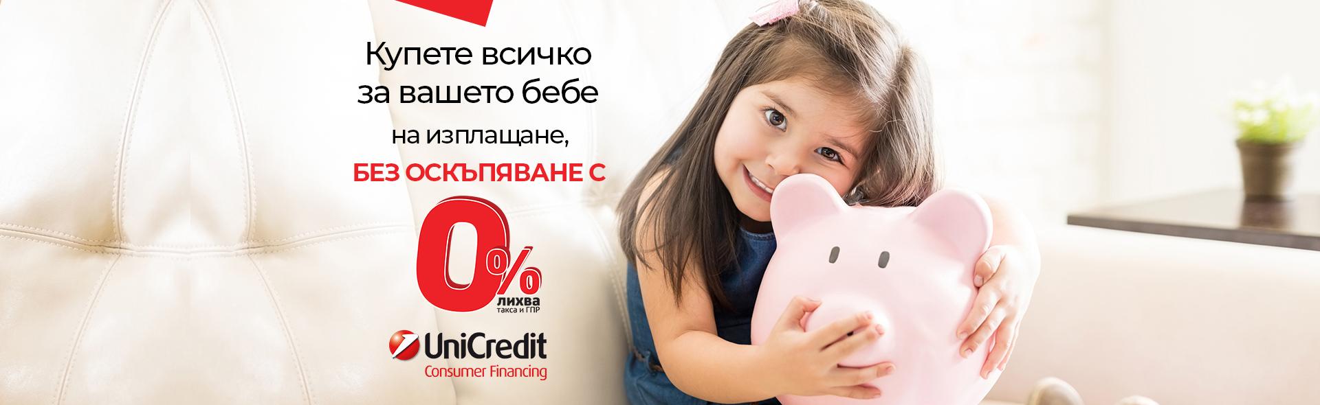 Уникредит потребителски кредит с 0 % лихва