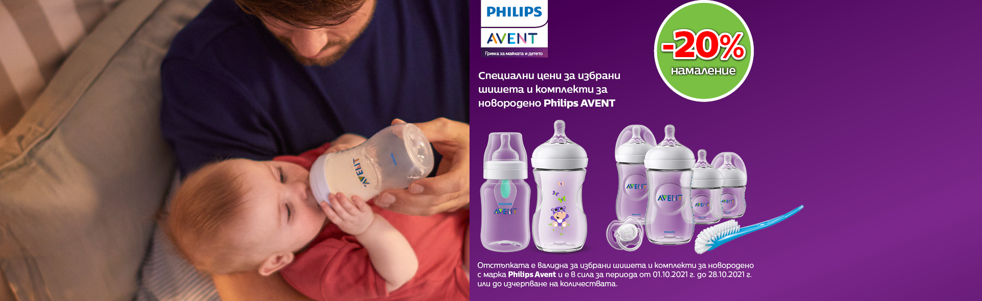 Avent Promotion October